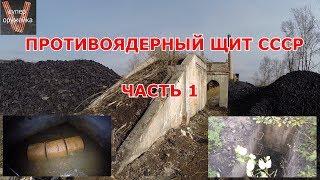 Супер оружейка(№207) - Противоядерный щит СССР ч.1 Бомбоубежища