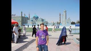 Download Mazar-i-Sharif, Afghanistan-Day 1 Vlog #020 Video