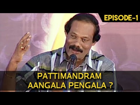 Xxx Mp4 Dindugal Leoni Tamil Pattimandram Humorous Debate Show Episode 1 3gp Sex