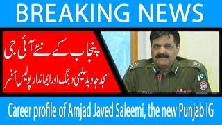 Career profile of Amjad Javed Saleemi, the new Punjab IG | 15 Oct 2018 | 92NewsHD
