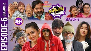 Sakkigoni   Comedy Serial   Season 2   Episode-6   Arjun Ghimire, Kumar Kattel, Sagar, Hari