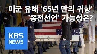 [사사건건 플러스 ①] 미군 유해 '65년 만의 귀향'…대북제재 완화? / KBS뉴스(News)