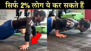 Vidyut Jammwal IMPOSSIBLE WORKOUT   Vidyut ने दिया Fitness Challenge
