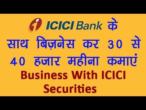 ICICI बैंक के साथ बिज़नेस कर 30 से 40 हजार महीना कमाएं || Business with ICICI Securities