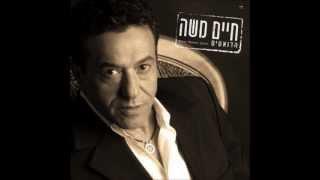 """חיים משה ודקלון - כואב ושר (""""הדואטים"""") Haim Moshe"""
