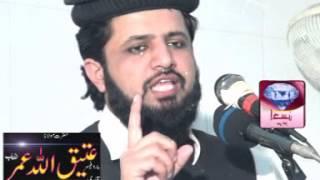 Professor Hafiz Atiq Ullah Umar sab TUABHA ISTAGHFAR KI BARKTEIN+92334 9797213