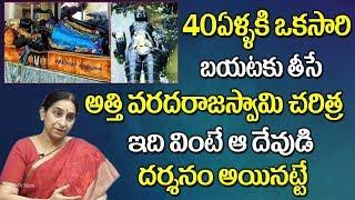 40 ఏళ్ళకి ఒకసారి బయటకు తీసే అత్తి వరదరాజ స్వామి చరిత్ర || Kanchipuram || SumanTV