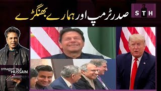 Talat Hussain | President Trump and our Bhangra
