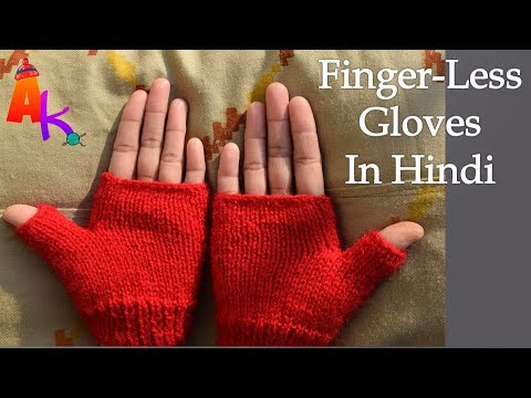 Knitting of Fingerless Gloves [Hindi]