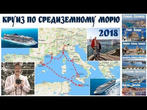 Круиз по Средиземному морю  |  Mediterranean cruise