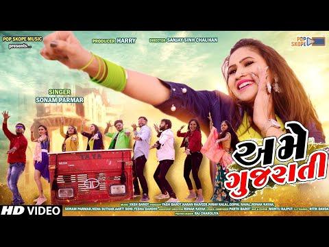 Xxx Mp4 Sonam Parmar Ame Gujarati અમે ગુજરાતી 2019 New Full HD Video Song POP SKOPE MUSIC 3gp Sex