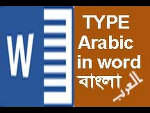 How to type in Arabic in word বাংলা Mac Microsoft Office طريقة الكتابة بالعربي على برنامج الاوفيس
