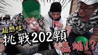 瘋男挑戰202顆蟲蛹!前所未有的爆漿滋味?!【含羞草日記】#184 Feat.Crazy Man 瘋男