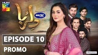 Dil Ruba Episode 10 Promo HUM TV Drama