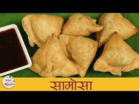 Samosa Recipe | पंजाबी सामोसा | Punjabi Samosa Recipe in Marathi | Aloo Samosa Recipe | Sonali Raut