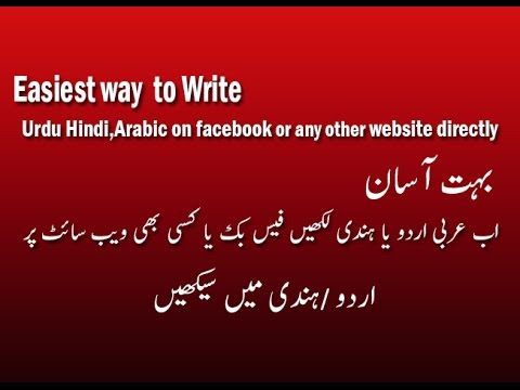 How to write Urdu/hindi/Arabic on Facebook  , Twitter and in AdobePhotoshop