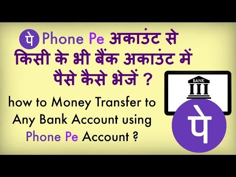 how to Phonepe Money Transfer to Bank Account ? Send Money to Bank from Phonepe.