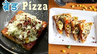 Bread Pizza Recipe In Hindi Bread Pizza Without Oven Indian Breakfast