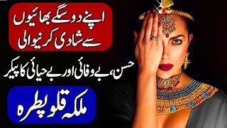 Biography Of Queen Cleopatra/ Egyptian History. Hindi & Urdu