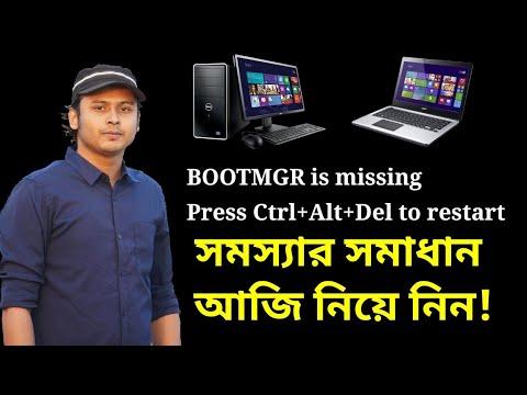 BOOTMGR is missing Press Ctrl+Alt+Del to restart - Solution In Bangla 2018