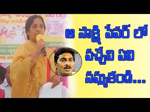 Paritala Sunitha Speech Against Sakshi Media || Chandarababu Naidu || Telugu Small Tv