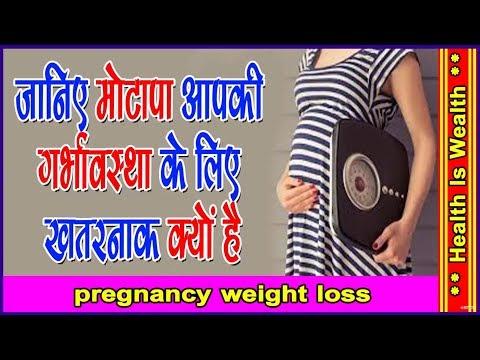 प्रेग्नेन्सी के बाद वेट लॉस (हिंदी में ) - pregnancy weight loss