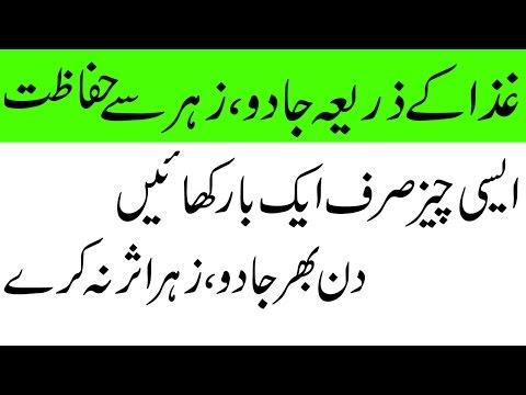 protection of black magic|kala jadu aur bandish se hifazat by dates|Wazifa in Urdu