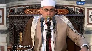 فضيلة الشيخ  عبد الناصر حرك   في تلاوة فجر الإثنين 12 من شهر رمضان 1439 هـ الموافق    28 5 2018 م  م