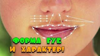 ФОРМА ГУБ И ХАРАКТЕР!