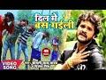 Download HD VIDEO #Khesari Lal Yadav  ||दिल में बस गईलू जब से || परिछावन में नचालु - Bhojpuri Songs 2018 MP3,3GP,MP4
