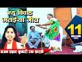 Download  भईया ऐसो लइओ भात - गाँव की औरतें भात में जम के नाची !! Bhaiya Aiso Laiyo Bhaat !! Vivah Bhat Geet  MP3,3GP,MP4