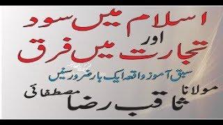 Molana Saqib Raza Mustafai Latest bayan 2018 | emotional bayan | Deen e Islam Tube |