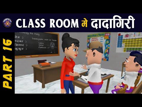 Xxx Mp4 KOMEDY KE KING CLASS ROOM ME DADAGIRI PART 16 TEACHER VS STUDENTS KKK NEW FUNNY VIDEO 3gp Sex