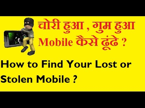 How to find your lost or stolen Android Mobile ? Apna Gum Hua Mobile Kaise Dhunde ? || HINDI ||