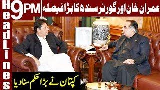 Imran Ismail meets PM Imran Khan   Headlines & Bulletin 9 PM   9 December 2018   Express News