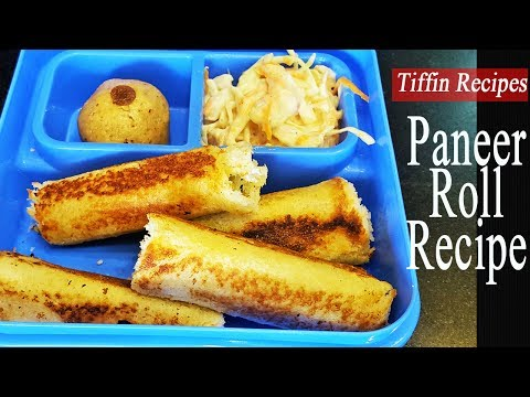 पनीर रोल  | Bread Paneer Roll | Tiffin Recipes | Indian LunchBox Recipes | MadhurasRecipe