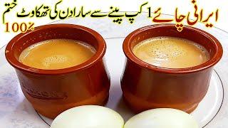 کڑک ایرانی چائےI Irani Chai I Irani Tea I Hyderabadi Dum Tea Recipe I irani tea at home my Style