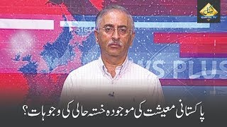 What are reasons behind extremely fragile situation of Pakistan