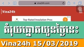 តំរុយឆ្នោតយួន vietname lottery26/09/2018