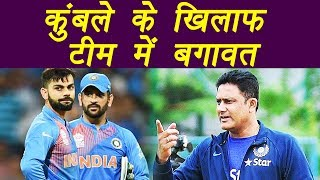 Champions Trophy 2017: Team India unhappy with coach Anil Kumble: Reports | वनइंडिया हिंदी