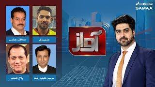 Pakistani Siasat ke Aglay 48 Ghante | Awaz | SAMAA TV | 18 Mar 2019