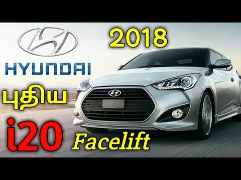 2018 Hyundai Elite i20  Spied in india | i20 Facelift spy photos | Trends Tamil
