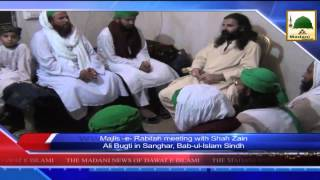 News 17 July - Majlis e Rabitah meeting with Shah Zain Ali Bugti in Sanghar