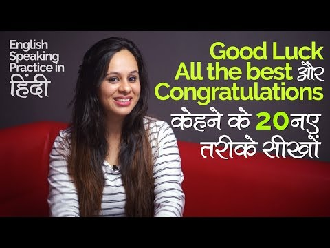 Good Luck & Congratulations बोलने के 20 नए तरीक़े सीखों - English Speaking Practice Lesson in Hindi