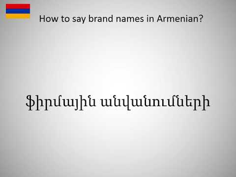 How to say brand names in Armanian?