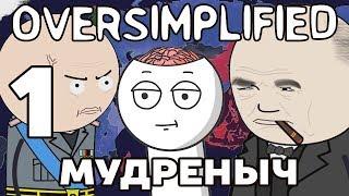 Download ВТОРАЯ МИРОВАЯ ВОЙНА НА ПАЛЬЦАХ | часть 1 | Oversimplified на русском | Мудреныч Video
