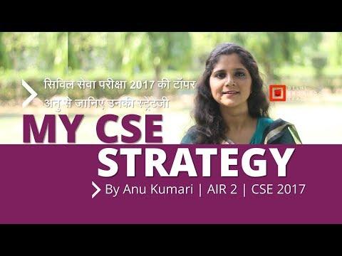 How to Crack UPSC Civil Services Examination | By Anu Kumari | AIR 2 - UPSC CSE 2017