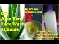 DIY - HOMEMADE ALOE VERA FACE WASH in HINDI| DIY FACIAL FOAMING FACE WASH, OILY, DRY SKIN | एलोवेरा