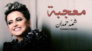 شمه حمدان - معجبة (حصرياً) | 2016