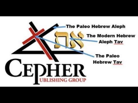 Israelites & Gentiles: Cepher Bible Vs KJVA 1611, & The Bloodlines of Joseph & Mary Part 2
